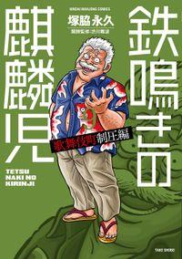 鉄鳴きの麒麟児 歌舞伎町制圧編(9)