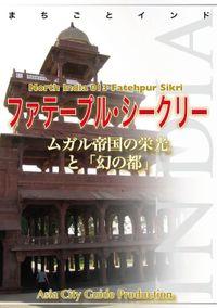 【audioGuide版】北インド013ファテープル・シークリー 〜ムガル帝国の栄光と「幻の都」