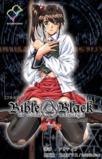 Bible Blackシリーズ(e-Color Comic)