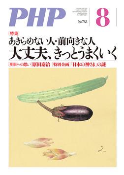月刊誌PHP 2013年8月号-電子書籍