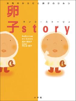 女性のからだと卵子のひみつ 卵子story(ランコ・ストーリィ)-電子書籍