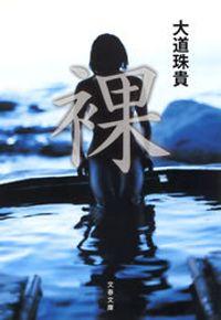 裸(文春文庫)