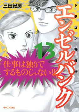 エンゼルバンク ドラゴン桜外伝(13)-電子書籍