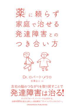 薬に頼らず家庭で治せる発達障害とのつき合い方-電子書籍