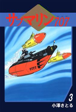 サブマリン707 3-電子書籍