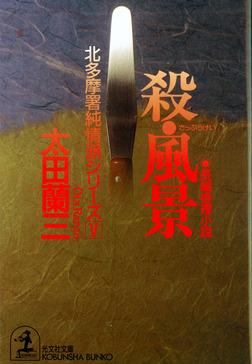殺・風景~北多摩署純情派シリーズ5~-電子書籍