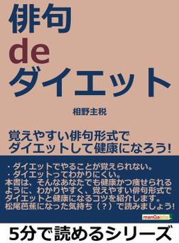 俳句 de ダイエット。覚えやすい俳句形式でダイエットして健康になろう!-電子書籍