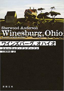 ワインズバーグ、オハイオ(新潮文庫)-電子書籍