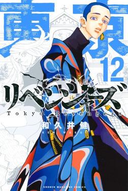 東京卍リベンジャーズ(12)-電子書籍