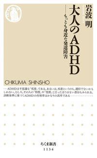 大人のADHD ――もっとも身近な発達障害