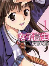 Joshi Kousei, Volume 1