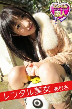 【ごっくん素人】レンタル美女 ありさ-電子書籍
