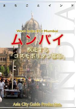 【audioGuide版】西インド012ムンバイ ~疾走する「コスモポリタン都市」-電子書籍
