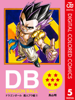 DRAGON BALL カラー版 魔人ブウ編 5-電子書籍