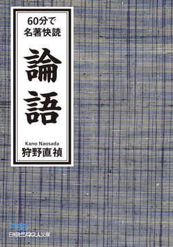 60分で名著快読 論語-電子書籍