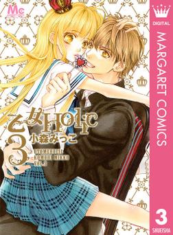 乙女Holic 3-電子書籍