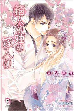 箱入り姫の嫁入り-電子書籍