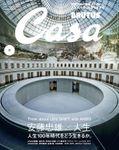Casa BRUTUS(カーサ ブルータス) 2021年 5月号 [安藤忠雄×人生 人生100年時代をどう生きるか。]