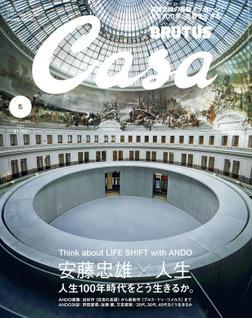Casa BRUTUS(カーサ ブルータス) 2021年 5月号 [安藤忠雄×人生 人生100年時代をどう生きるか。]-電子書籍