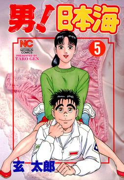男!日本海 5-電子書籍