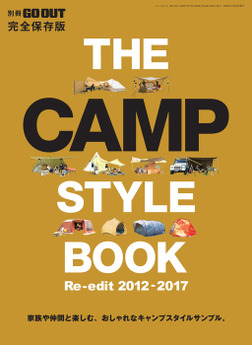 GO OUT特別編集 GO OUT CAMP STYLE BOOK Re-Edit 2012~2017-電子書籍