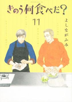 きのう何食べた?(11)-電子書籍