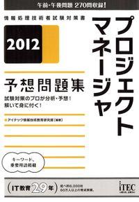 2012 プロジェクトマネージャ予想問題集