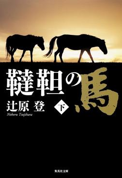 韃靼の馬 下-電子書籍