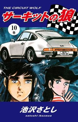 サーキットの狼(10)-電子書籍