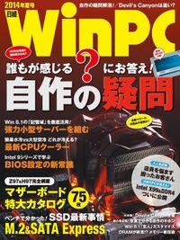 日経WinPC 2014年夏号