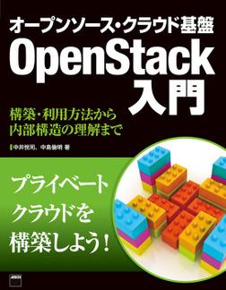 オープンソース・クラウド基盤 OpenStack入門 構築・利用方法から内部構造の理解まで-電子書籍