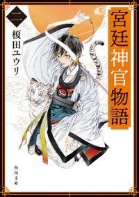 宮廷神官物語 二(角川文庫版)