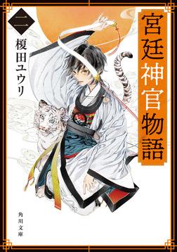 宮廷神官物語 二(角川文庫版)-電子書籍