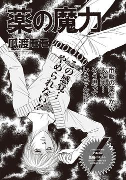 ブラック主婦SP(スペシャル)vol.6~薬の魔力~-電子書籍