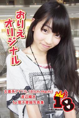 【古着系アイドル18(Ichi-Hachi)】おりえオリジナル~渡辺織衣 1st電子書籍写真集~-電子書籍