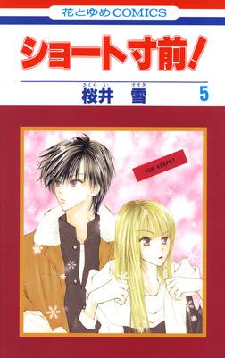 ショート寸前! 5巻-電子書籍