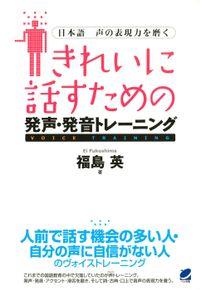 きれいに話すための発声・発音トレーニング(CDなしバージョン) : 日本語 声の表現力を磨く