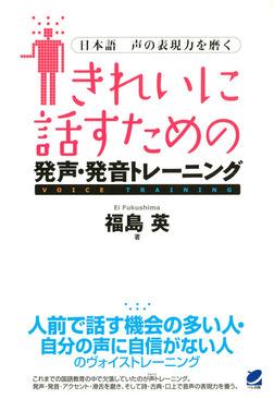 きれいに話すための発声・発音トレーニング(CDなしバージョン) : 日本語 声の表現力を磨く-電子書籍