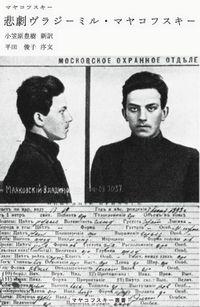 悲劇ヴラジーミル・マヤコフスキー