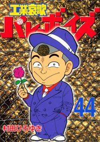 工業哀歌バレーボーイズ(44)