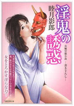 淫鬼の誘惑-電子書籍