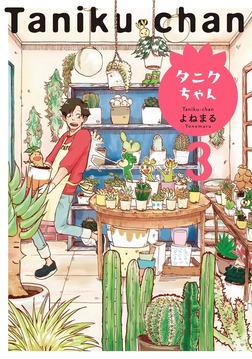 タニクちゃん(3)-電子書籍