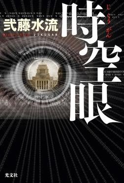 時空眼-電子書籍