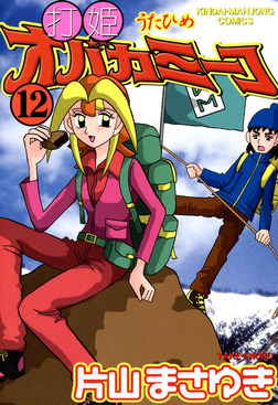 打姫オバカミーコ (12)-電子書籍