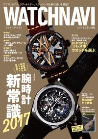 WATCH NAVI10月号2017Autumn
