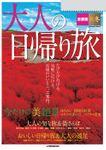 大人の日帰り旅 首都圏'19~'20秋冬