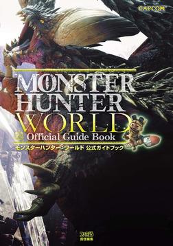 モンスターハンター:ワールド 公式ガイドブック-電子書籍
