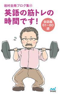 岩村圭南ブログ集17 英語の筋トレの時間です! 会話編61~80週