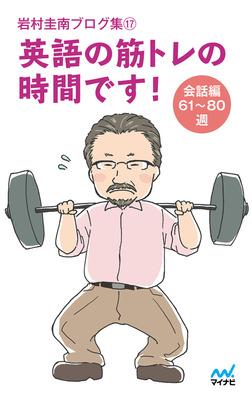 岩村圭南ブログ集17 英語の筋トレの時間です! 会話編61~80週-電子書籍