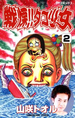 戦慄!!タコ少女 2巻-電子書籍